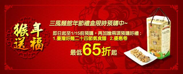◤年節禮盒◢三風麵館2016年節禮盒限時預購優惠中 - 1