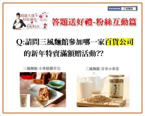 【活動公告】-三風麵館x中友百貨『答題送好禮』活動 - 1