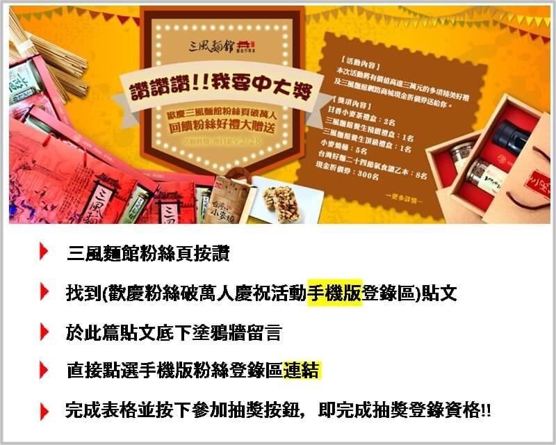 三風麵館-歡慶三風麵館粉絲頁破萬人抽獎活動手機版簡易步驟