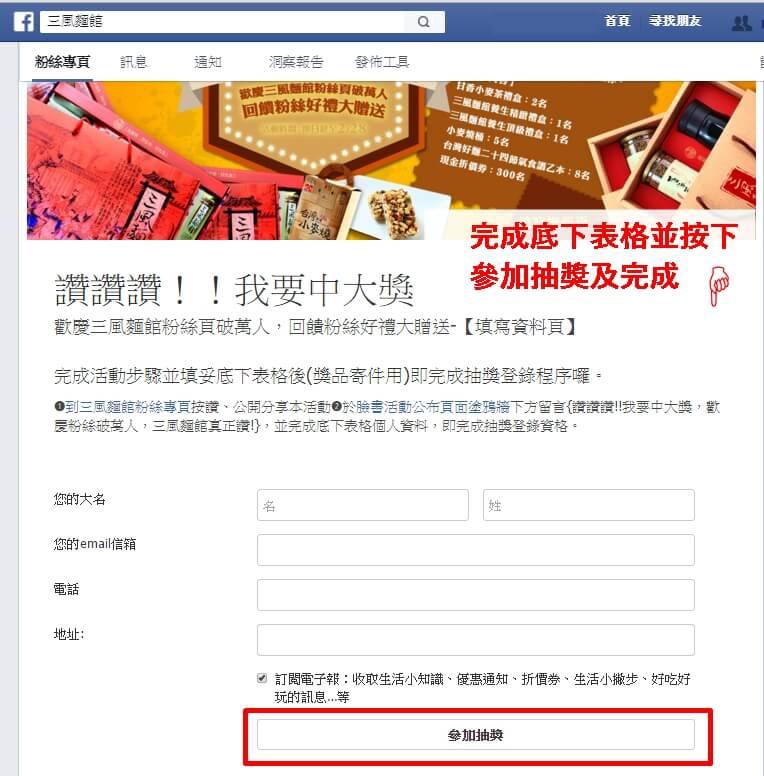 三風麵館-歡慶三風麵館粉絲頁破萬人抽獎活動步驟填寫表格