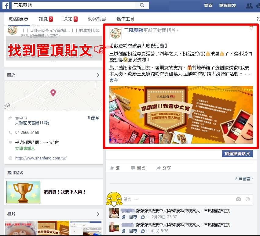 三風麵館-歡慶三風麵館粉絲頁破萬人抽獎活動步驟找到置頂貼文