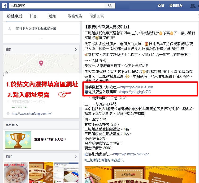 三風麵館-歡慶三風麵館粉絲頁破萬人抽獎活動步驟點選網址