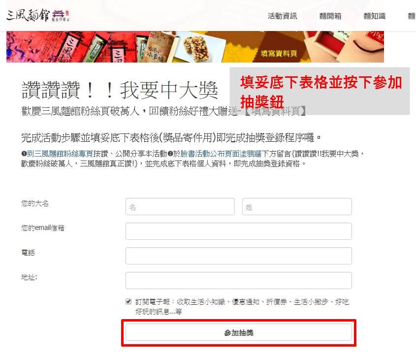 三風麵館-歡慶三風麵館粉絲頁破萬人抽獎活動步驟-手機版點入登錄區填妥表格