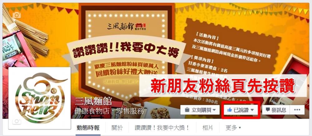 三風麵館-歡慶三風麵館粉絲頁破萬人抽獎活動活動步驟按讚