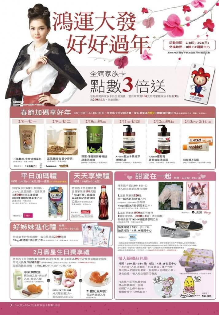 三風麵館-贊助中友百貨新春特賣2