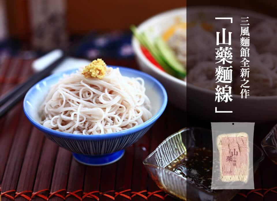 台灣好食材紫山藥x傳統好味道麵線 - 2