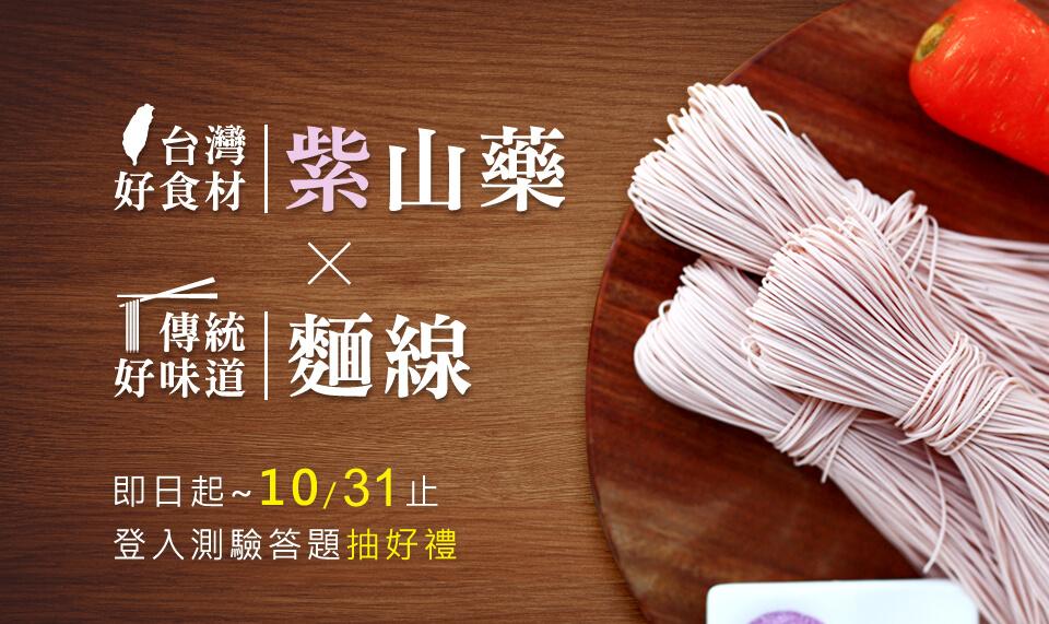 台灣好食材紫山藥x傳統好味道麵線 - 1