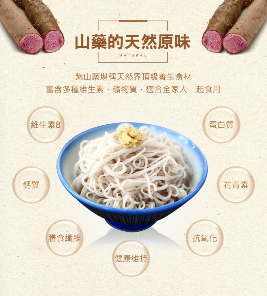 台灣好食材紫山藥x傳統好味道麵線 - 4
