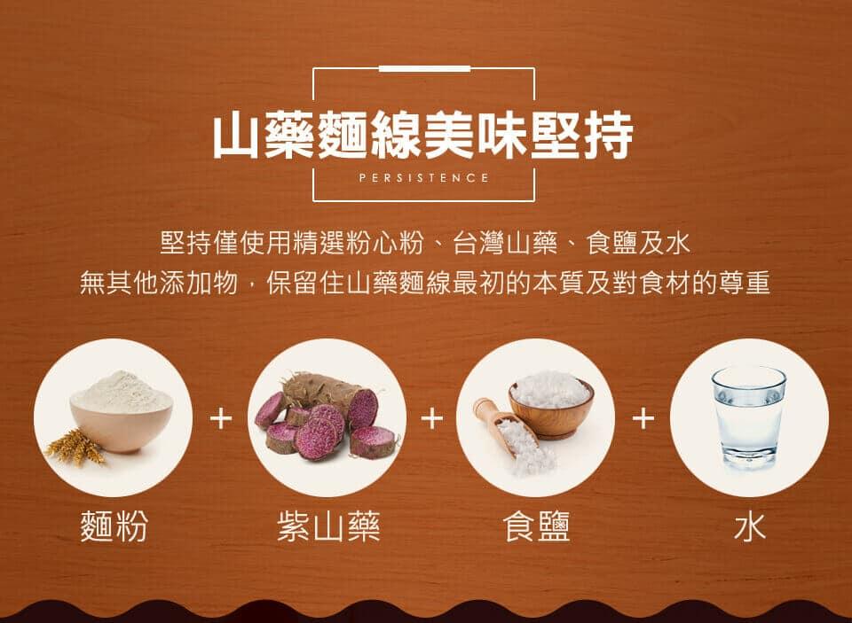台灣好食材紫山藥x傳統好味道麵線 - 5