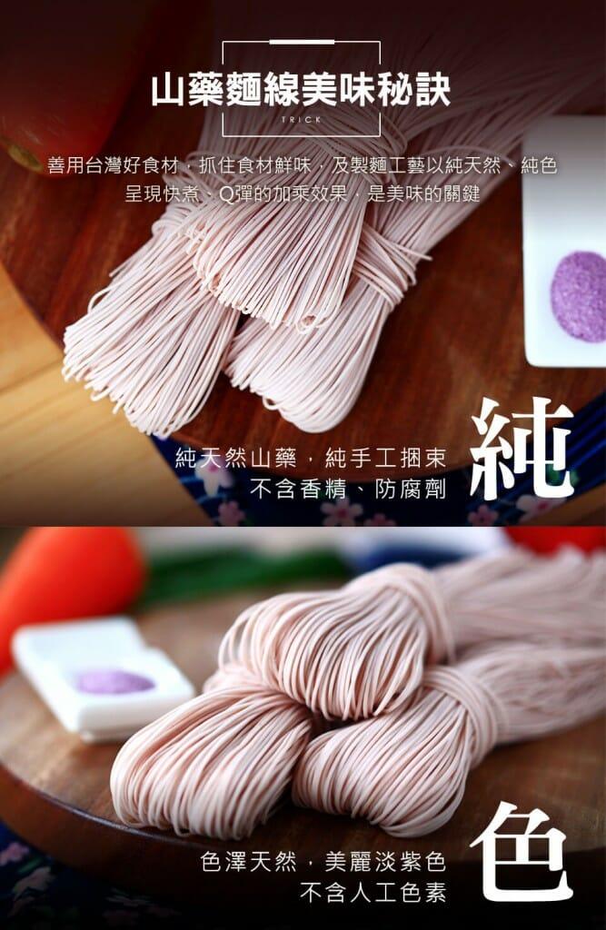 台灣好食材紫山藥x傳統好味道麵線 - 6