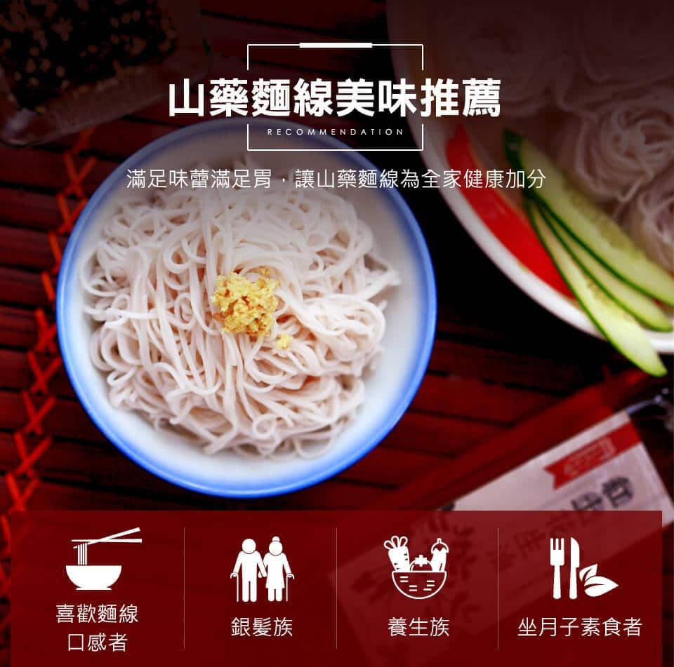 台灣好食材紫山藥x傳統好味道麵線 - 8