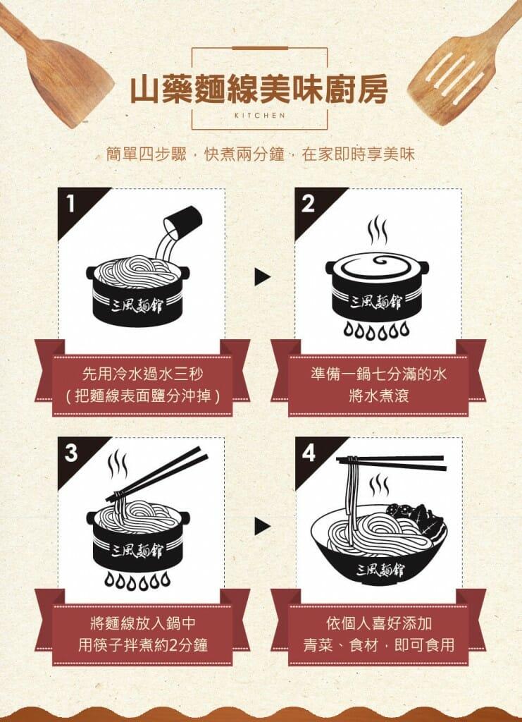 台灣好食材紫山藥x傳統好味道麵線 - 10