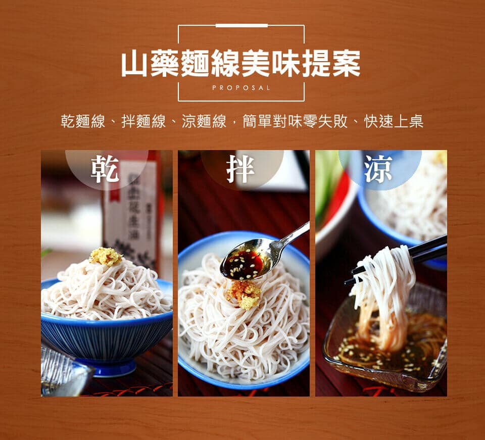 台灣好食材紫山藥x傳統好味道麵線 - 11